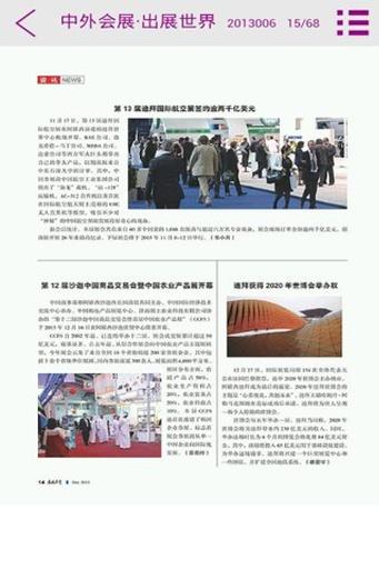 中外会展·出展世界 書籍 App-愛順發玩APP