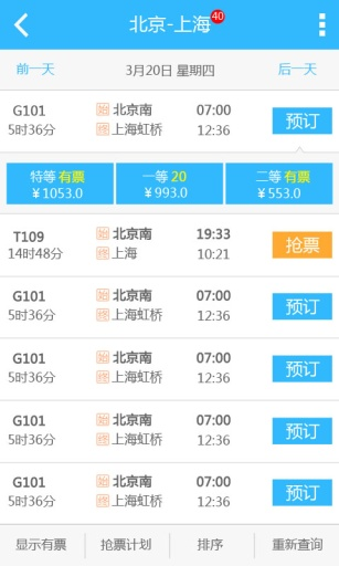 极速火车票|玩生活App免費|玩APPs