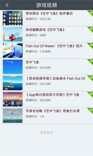 空中飞鱼 for 天天看攻略|玩新聞App免費|玩APPs