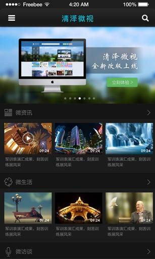清泽微视 媒體與影片 App-癮科技App