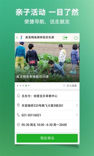 亲子活动 生活 App-愛順發玩APP