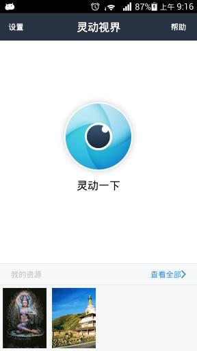 灵动视界 玩新聞App免費 玩APPs