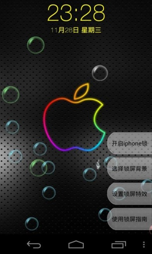 iphone5S苹果锁屏
