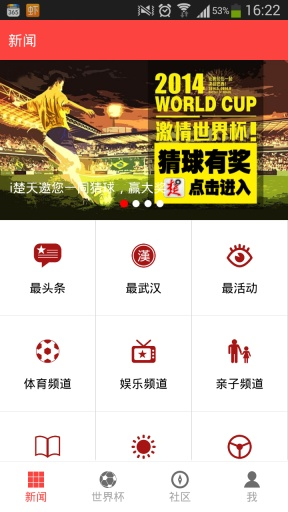 i楚天 新聞 App-愛順發玩APP