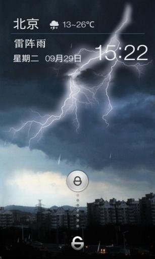 动态天气主题锁屏