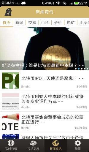 比特币大师 財經 App-愛順發玩APP