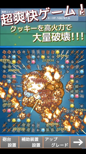 大量破坏饼干 官方中文版