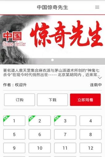 中国惊奇先生|玩書籍App免費|玩APPs