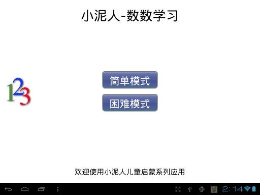 小泥人之儿童启蒙数数 生產應用 App-癮科技App