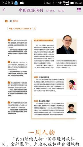 玩書籍App|中国经济周刊免費|APP試玩