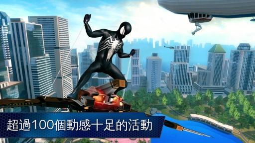玩免費動作APP|下載超凡蜘蛛侠2 离线无限金币版 app不用錢|硬是要APP