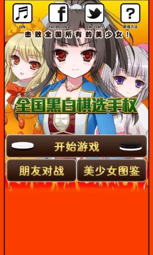 决胜黑白棋汉化版