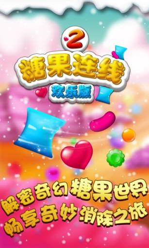 糖果连线2欢乐版