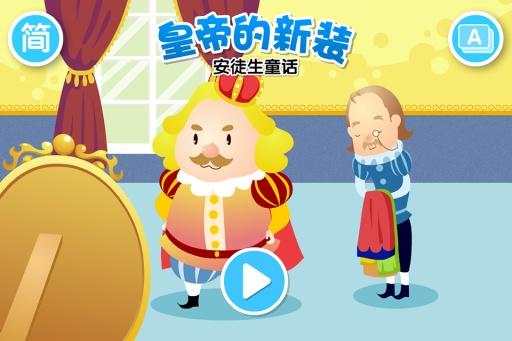 安徒生童话皇帝的新装