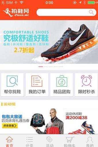 拍鞋网 福建 网络科技有限公司