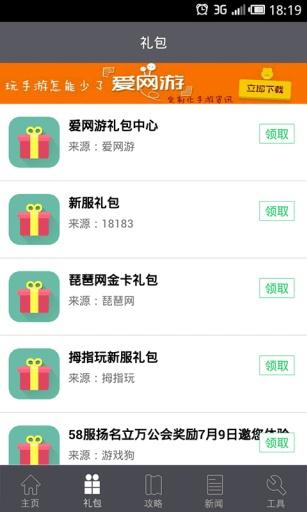 玩免費遊戲APP 下載啪啪三国攻略礼包助手 app不用錢 硬是要APP