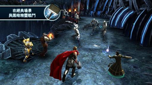 雷神2:黑暗世界 截图1