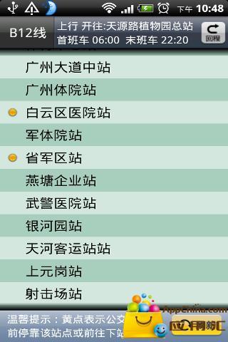 广州实时公交截图3