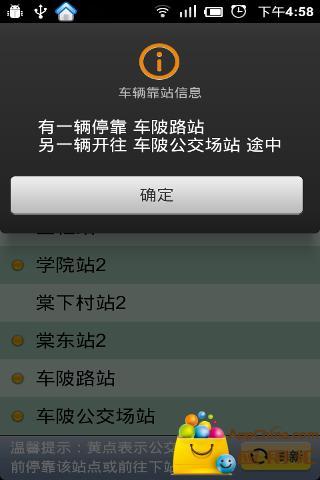 广州实时公交截图4