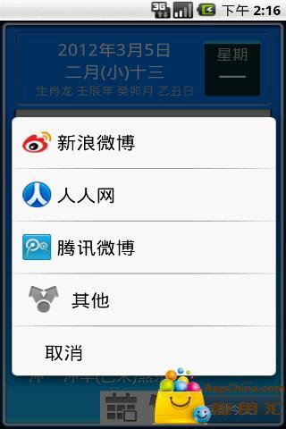 幸運餅乾籤 - 癮科技App