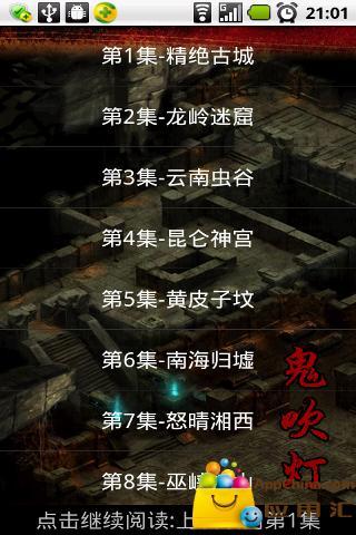鬼吹灯 小说全集截图3