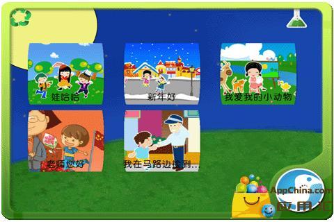 百首益智童谣|玩生產應用App免費|玩APPs