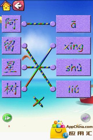 玩生產應用App|皮皮学拼音免費|APP試玩