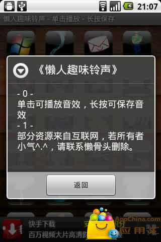 玩免費媒體與影片APP|下載2012个性火爆铃声 app不用錢|硬是要APP