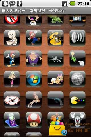 【免費媒體與影片App】2012个性火爆铃声-APP點子