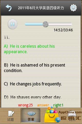 在线英语四级听力训练截图3