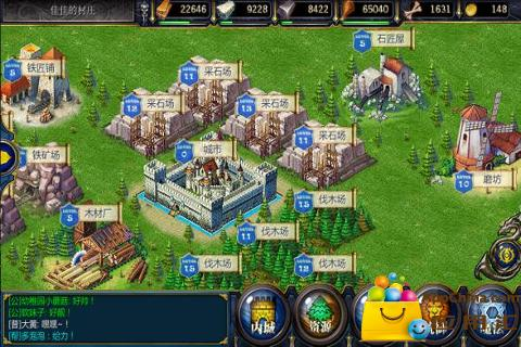 【免費策略App】黎明帝国-APP點子