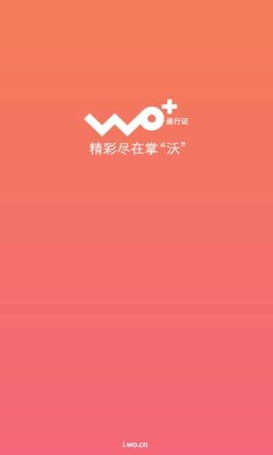 wo+通行证