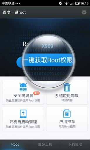 【免費工具App】百度一键ROOT-APP點子