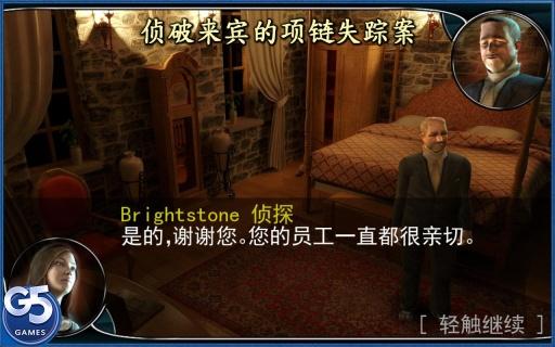 晔石之谜:灵异旅馆 完整版