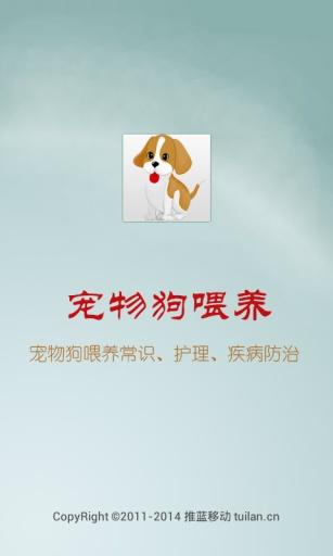 【免費生活App】宠物狗喂养-APP點子