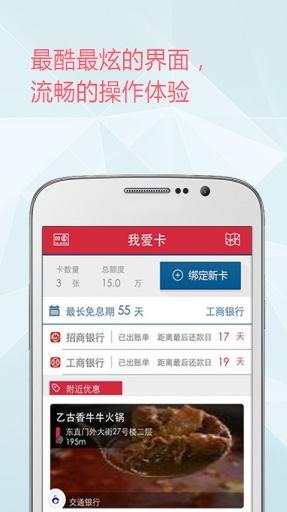 我爱卡 財經 App-愛順發玩APP