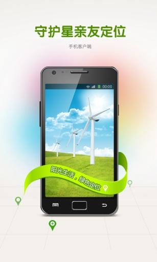 守护星手机GPS定位