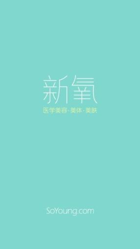 新氧-整形美容人气最旺社区 美女潮人 模拟整形 整形完美建议 日本整形 整形预算 整形外科