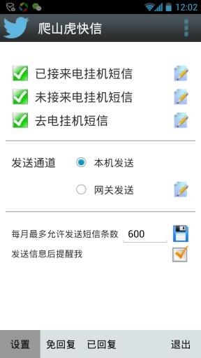 爬山虎快信|玩通訊App免費|玩APPs
