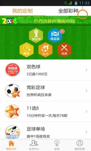 彩票时时彩11选5 購物 App-愛順發玩APP