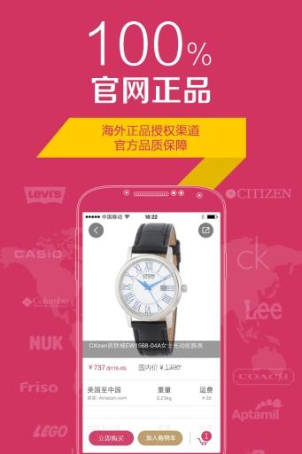 Hai360海外购 - 海淘狠简单! 購物 App-愛順發玩APP