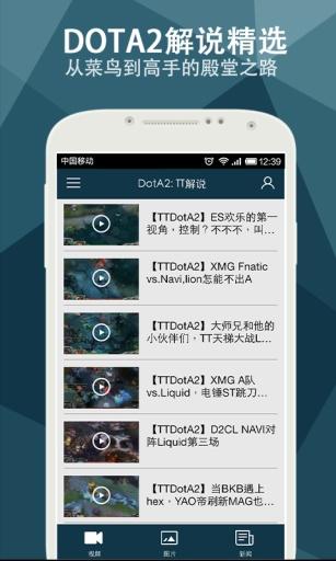 DotA2视频合集 媒體與影片 App-愛順發玩APP