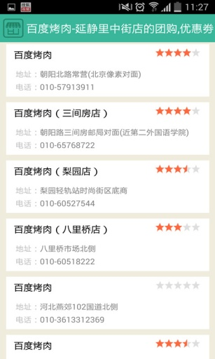百度烤肉分店 生活 App-愛順發玩APP