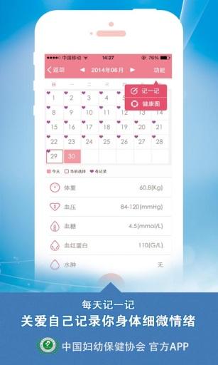 妈咪100分-母婴孕期育儿助手 生活 App-癮科技App