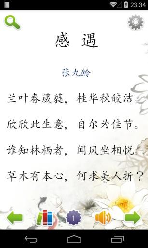 唐诗三百首朗读版