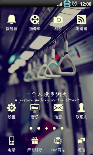 YOO主题-遇见孤独