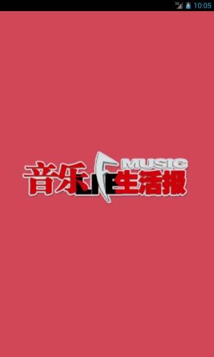 音乐生活报