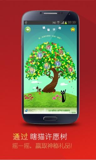玩免費社交APP|下載瞎猫 app不用錢|硬是要APP