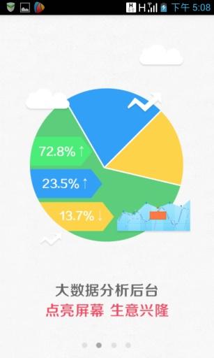 【免費工具App】演示机常亮展示-APP點子