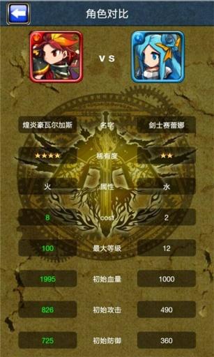 勇者前线攻略 遊戲 App-癮科技App
